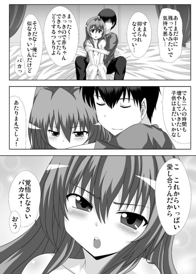 【エロ同人誌 とらドラ!】Mutual Affection【無料 エロ漫画】 (17)