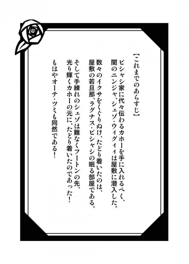 【ぷよぷよ エロ漫画・エロ同人】淫花爛漫~妖姿媚態の闇の忍、強制女体化~ (2)