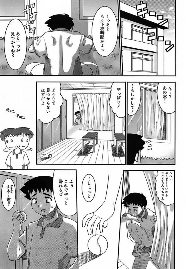 [野良黒ネロ] IN & OUT (3)