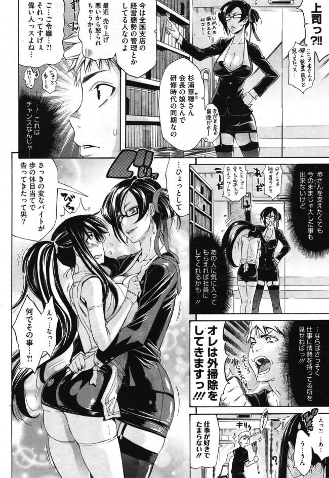 本屋で働いてる東吉郎は店主の歩さんと付き合ってるんだけど女上司が突然来て痴女ってきたから3Pセックスする展開にww (4)