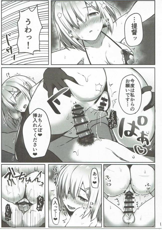 【艦これ エロ同人】NOと言える?浜風ちゃん (16)