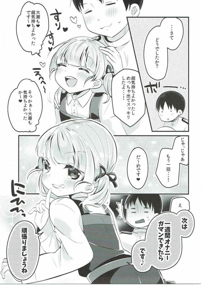 【艦これ エロ同人】おおしお式トレーニング (19)