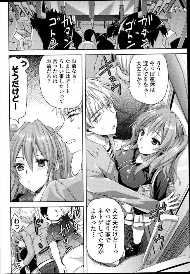 【エロ漫画・エロ同人】彼女と久々にデートしたらノーブラだったから電車でエッチしてホテルで生本番したったwwwwwwww (2)