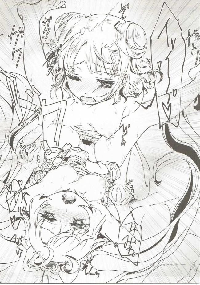 【プリパラ エロ漫画・エロ同人】子作り始めちゃいました!? (18)