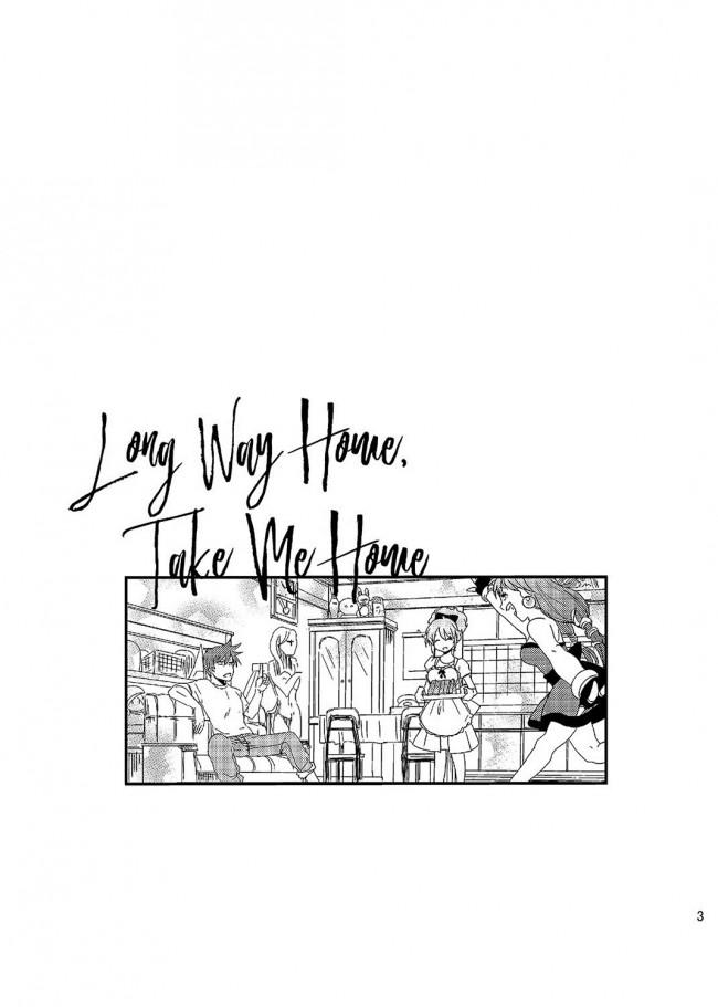 【ランス9 エロ同人誌】Long way home, Take me home (3)