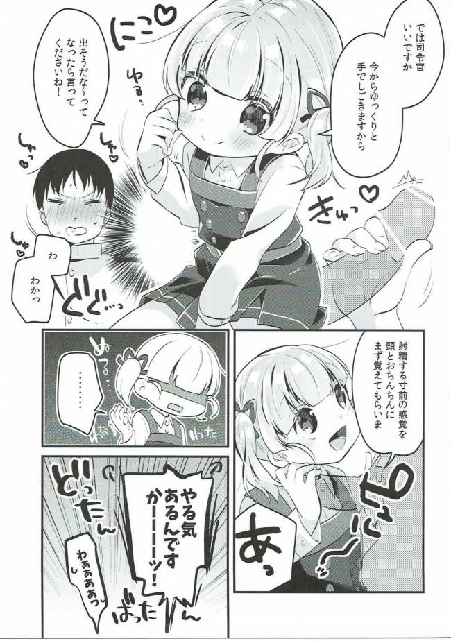 【艦これ エロ同人】おおしお式トレーニング (7)
