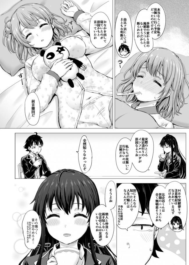 【俺ガイル エロ漫画・エロ同人】ゆきのんアゲイン。 完全版 (4)