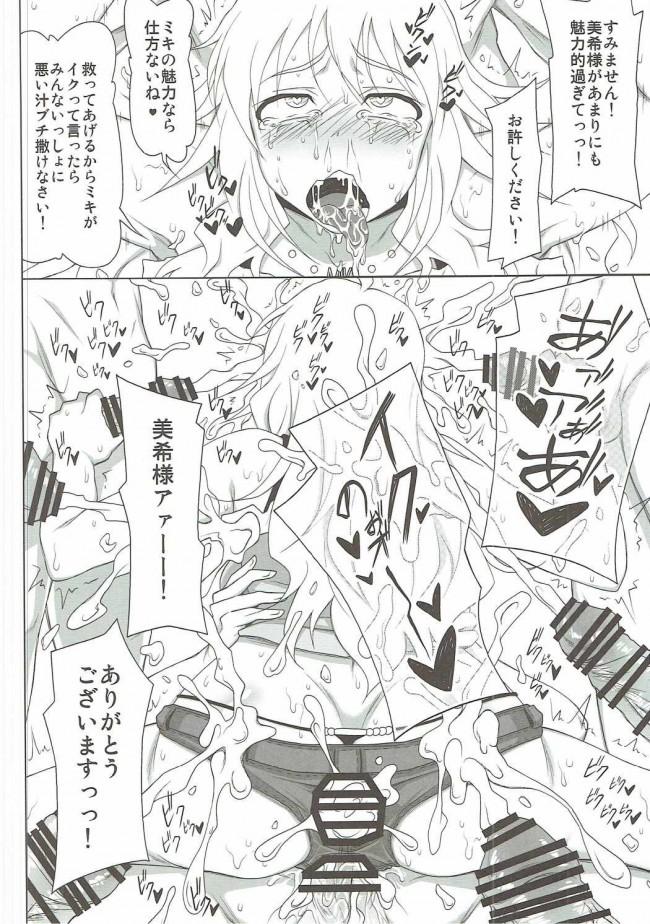 【デレマス エロ同人誌】スタア誕生【れっどべる】 (23)