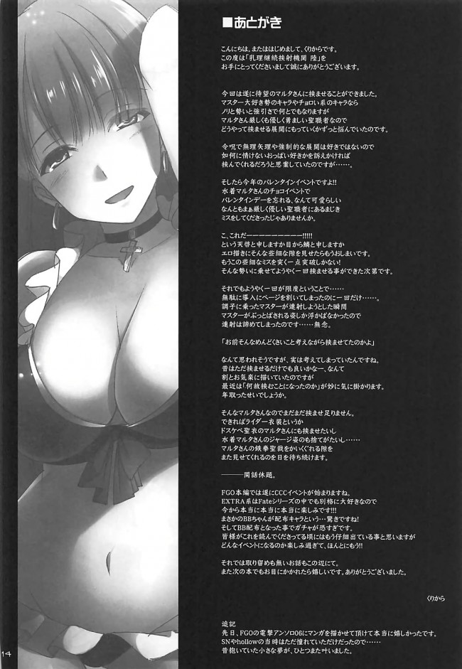 【FGO エロ漫画・エロ同人】乳理継続挟射機関 陸 (13)