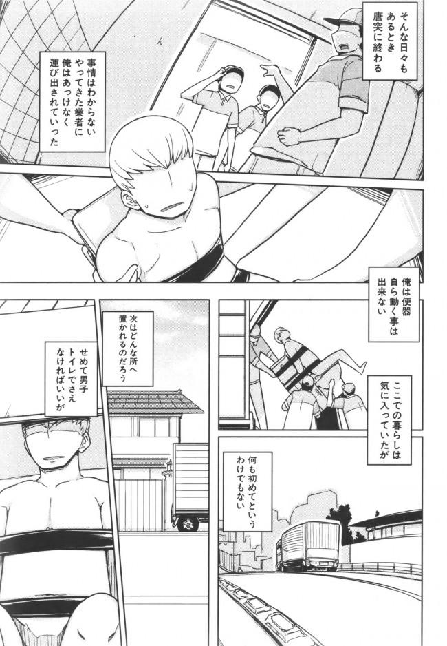 【エロ漫画・エロ同人誌】俺は便器。授業中や休み時間、間を置いてやってくる女子校生達に犯される、いわゆる女子用肉便器というやつだ。 (21)