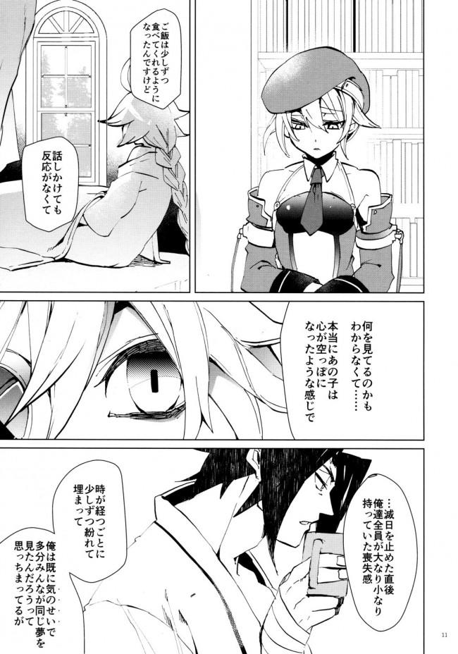 【ブレイブルー エロ漫画・エロ同人】カグラ=ムツキとノエル=ヴァーミリオンが部屋に閉じ込められてセックスしまくるwwwww (10)