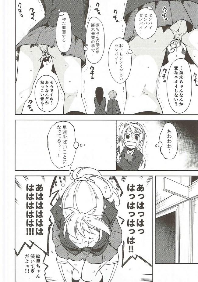 【ラブライブ! エロ同人誌】園田バイブレーション!!【なごみやさん】 (7)