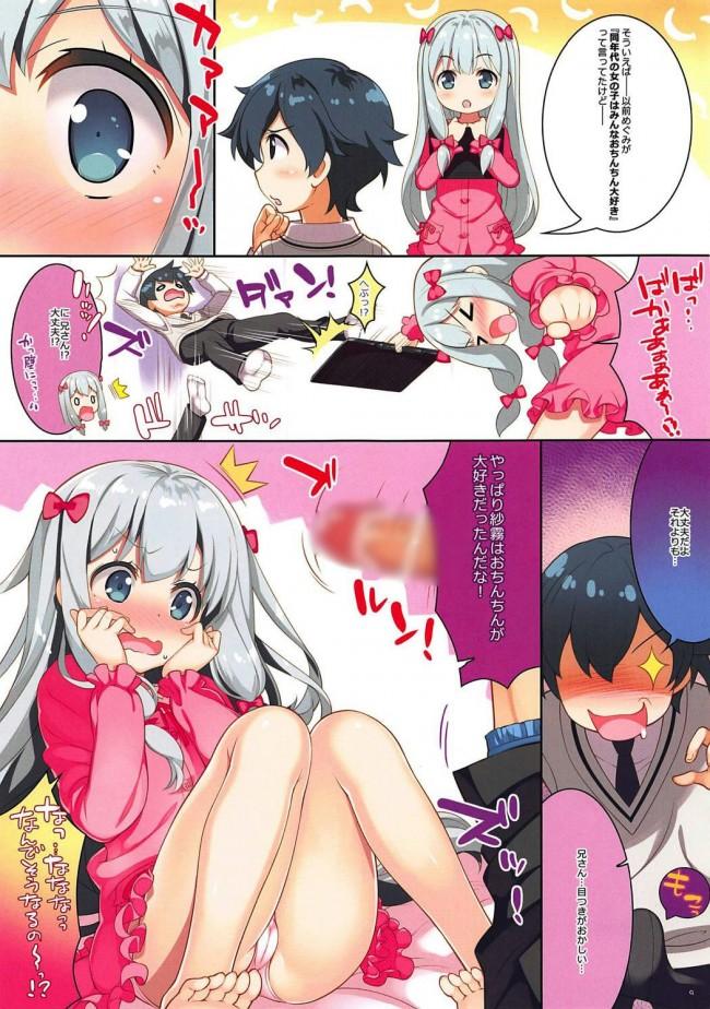 【エロマンガ先生 エロ同人誌】エロ☆パ!【ESSENTIA】 (9)
