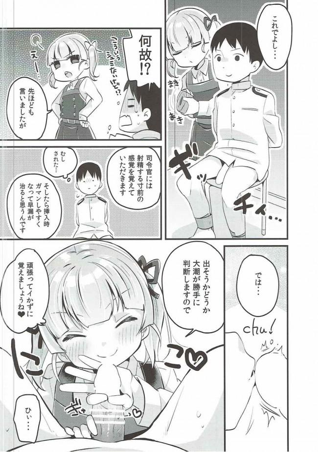 【艦これ エロ同人】おおしお式トレーニング (8)