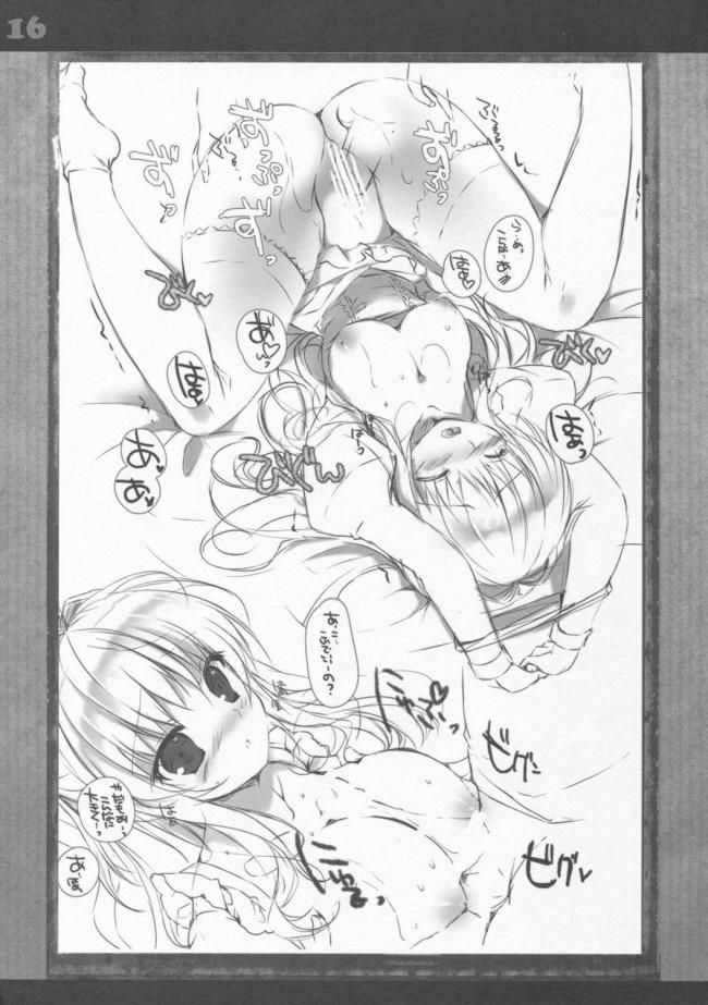 【エロ漫画・エロ同人】僕の彼女は濡れやすい【PINK CHUCHU】 (15)