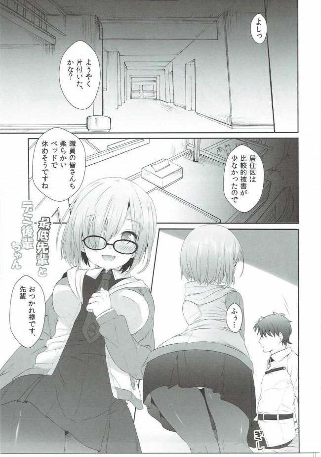 【FGO エロ同人】最低先輩とデミ後輩ちゃん (2)