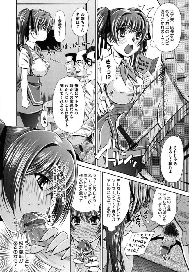 【エロ漫画・エロ同人】ソーセージが太くて長いホットドッグが大好きな杏奈ちゃんがホットドッグになっちゃった♡ (6)