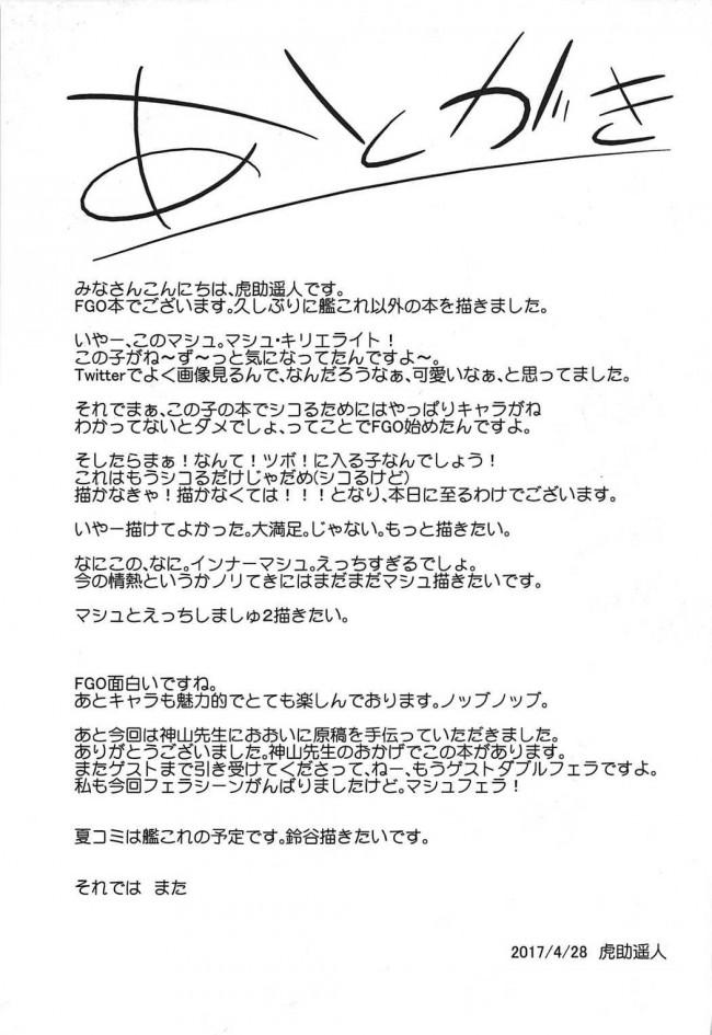 【FGO エロ同人誌】マシュとえっちしましゅ【セニマンカルタン】 (24)
