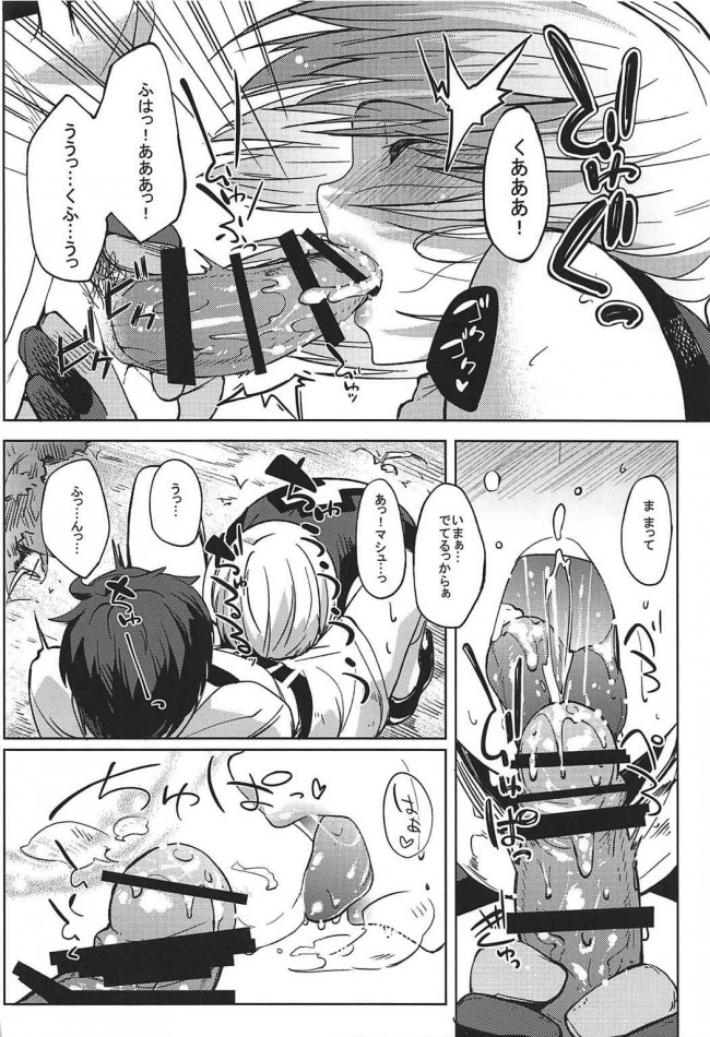 【FGO エロ同人誌】マシュとえっちしましゅ【セニマンカルタン】 (17)