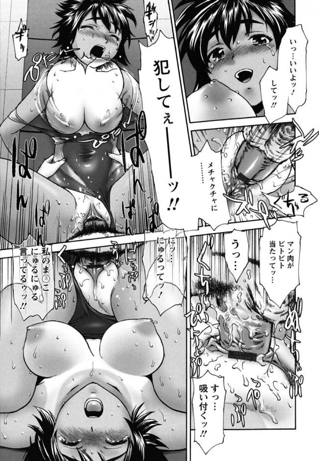 [さいだ一明] パイパンマーメイド (13)