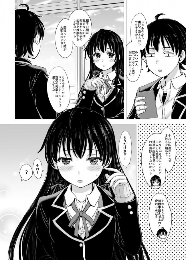 【俺ガイル エロ漫画・エロ同人】ゆきのんアゲイン。 完全版 (5)