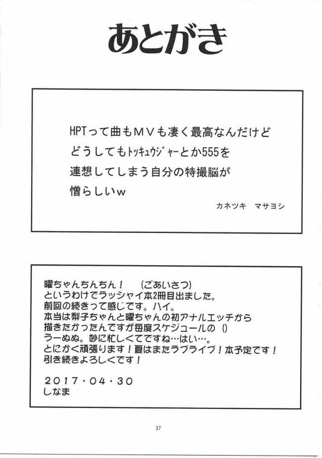 【ラブライブ! エロ同人誌】待ちきれないYO!!【かたまり屋】 (36)