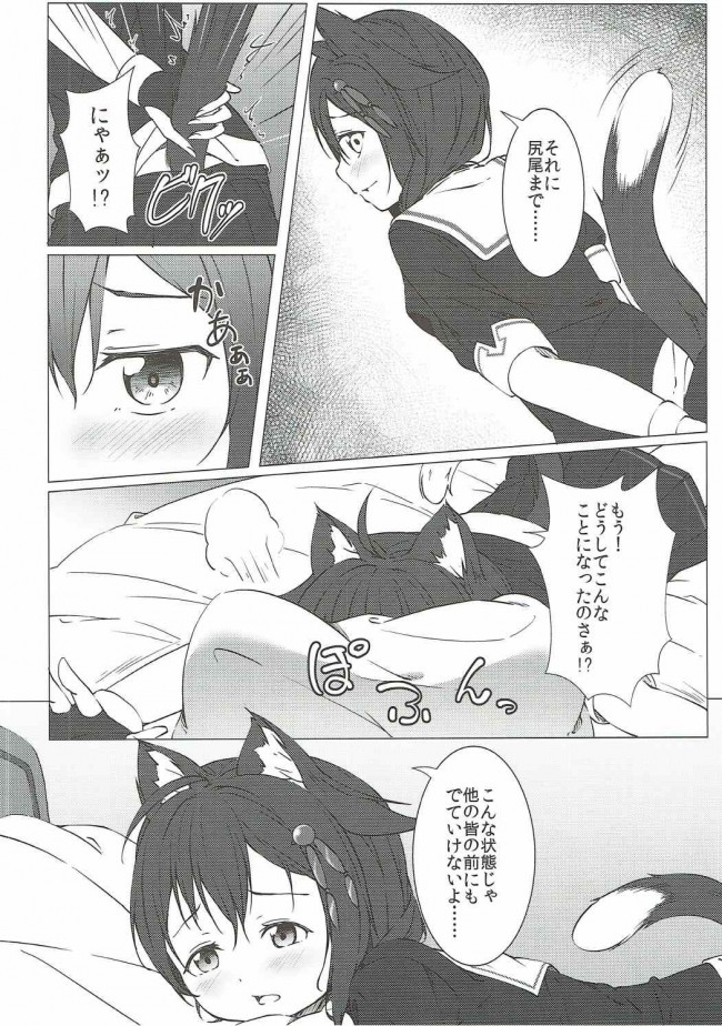 【艦これ エロ同人誌】ネコ耳発情時雨ちゃん【井戸端会議所】 (5)