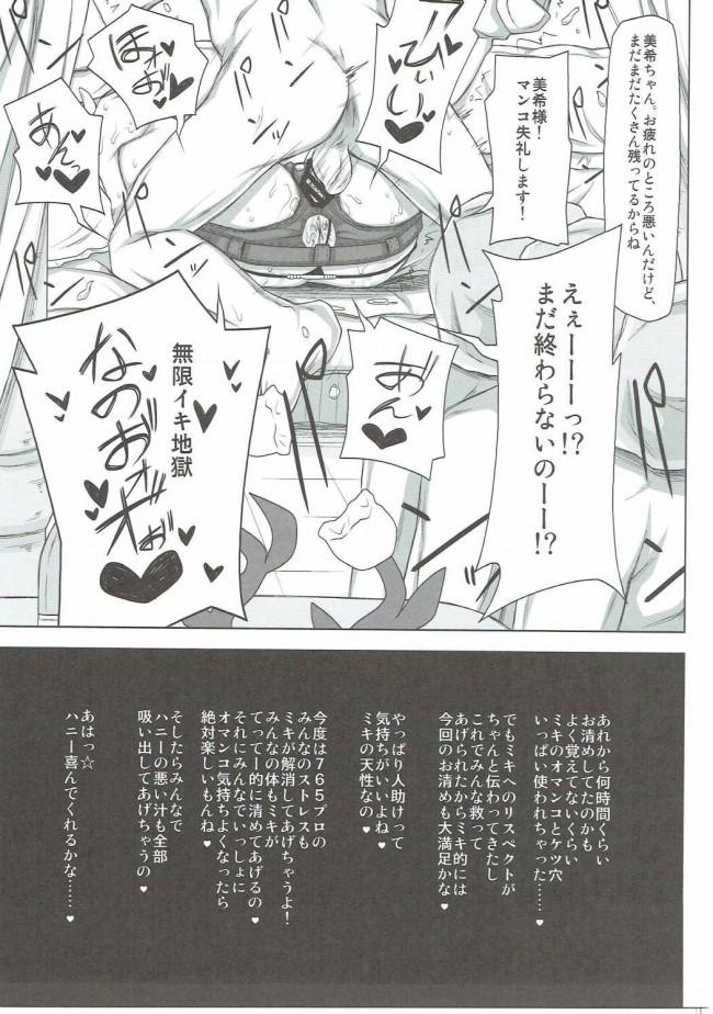 【デレマス エロ同人誌】スタア誕生【れっどべる】 (24)