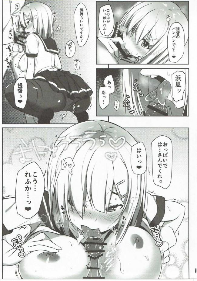 【艦これ エロ同人】NOと言える?浜風ちゃん (10)