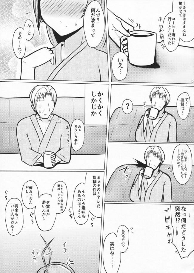 【艦これ エロ漫画・エロ同人】夕雲は耳年増! (6)