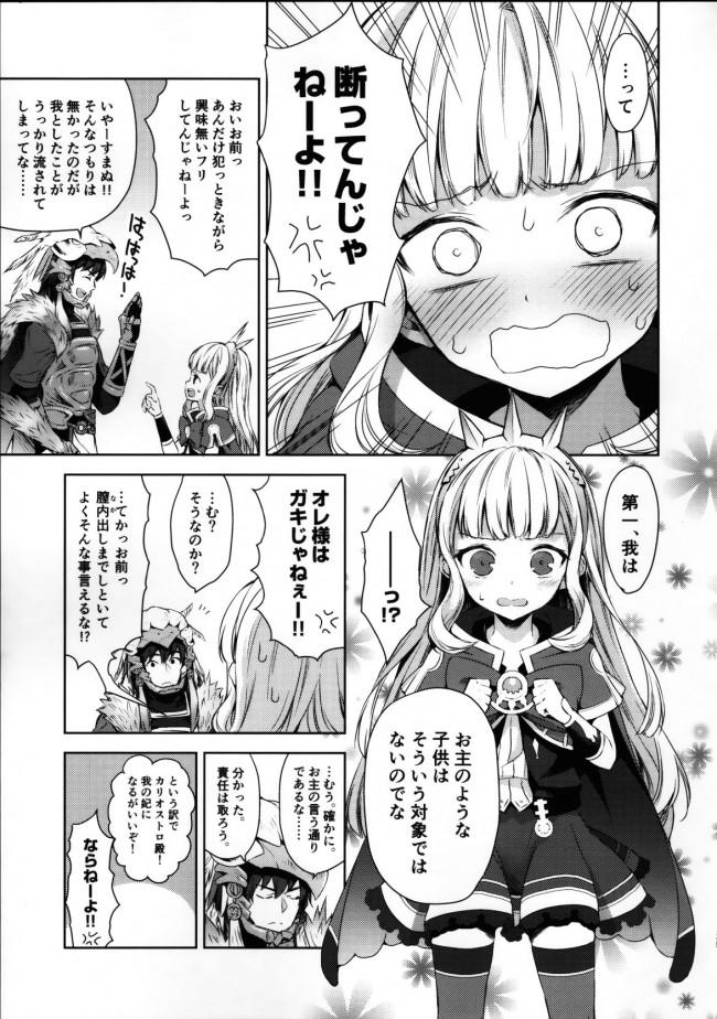 【グラブル エロ同人】錬金術師に王冠を 1 (24)