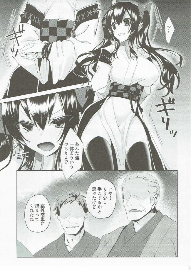 【東方 エロ漫画・エロ同人】はたてちゃん飼育日記 (6)