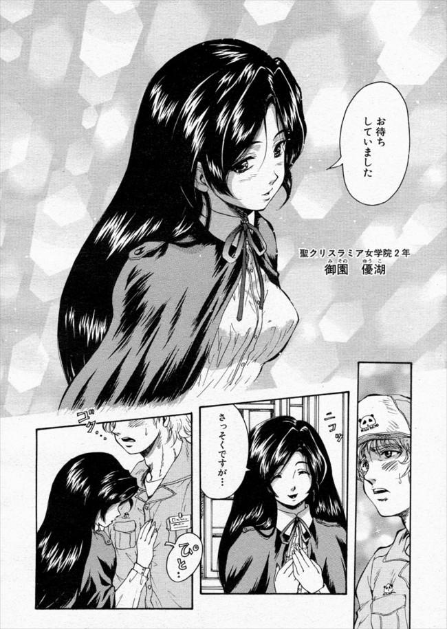 【エロ漫画・エロ同人誌】仕事ですっげー名門のお嬢様学校へ行ったらお嬢様のマンコもアナルも処女頂いちゃった♪ (4)