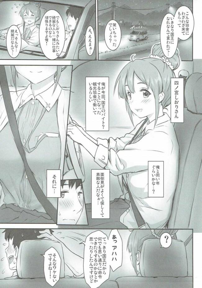 【サクラクエスト エロ漫画・エロ同人誌】しおりクエスト (4)
