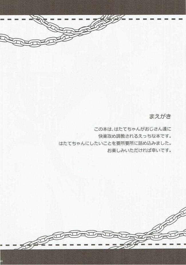 【東方 エロ漫画・エロ同人】はたてちゃん飼育日記 (3)