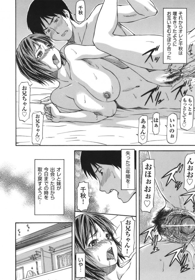 【エロ漫画・エロ同人誌】旦那と大ゲンカして飛び出してきた妹とNTRセックスしまくってたら箍が外れて・・・ (16)