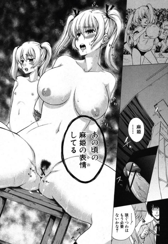 幼馴染の麻姫ちゃんを想う一心でストーカーになって催眠姦でボテ腹性奴隷にしたオタクなリクwwwwww (13)