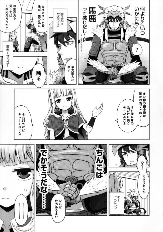 【グラブル エロ同人】錬金術師に王冠を 1 (8)