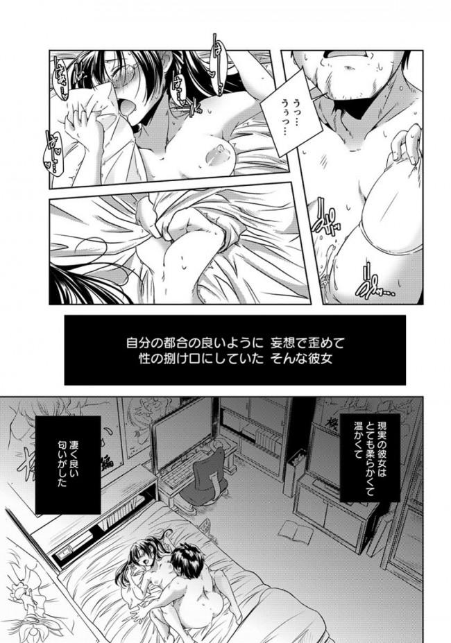 【エロ漫画・エロ同人誌】まさかエロゲの知識しかないこの俺が三次元に本気になるとはな・・・ (3)