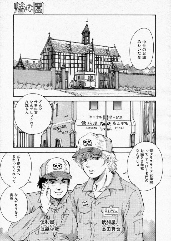 【エロ漫画・エロ同人誌】仕事ですっげー名門のお嬢様学校へ行ったらお嬢様のマンコもアナルも処女頂いちゃった♪ (1)