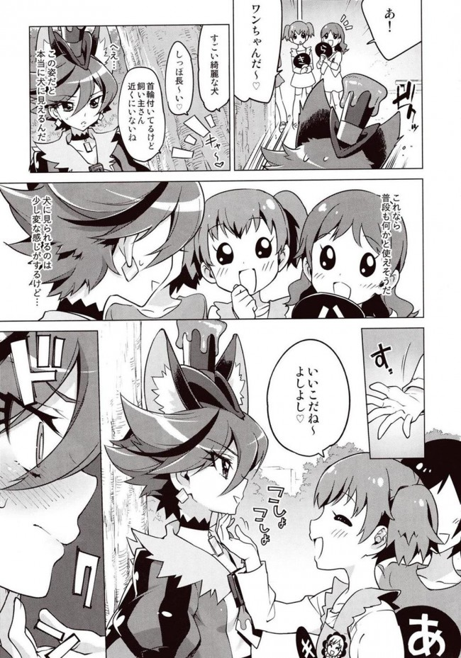 【プリアラ エロ同人】ショコラちゃんのキラキラ☆露出獣姦 (4)