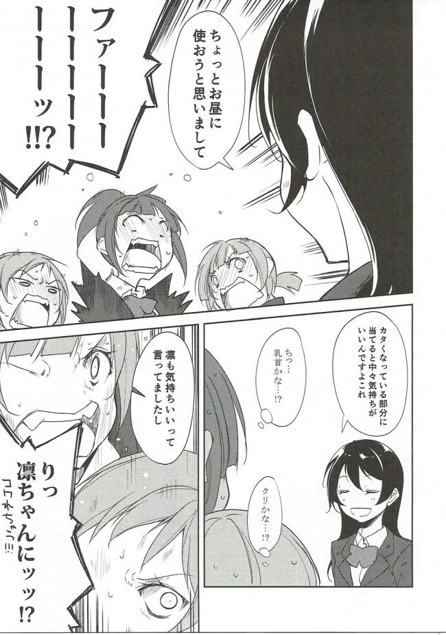 【ラブライブ! エロ同人誌】園田バイブレーション!!【なごみやさん】 (16)