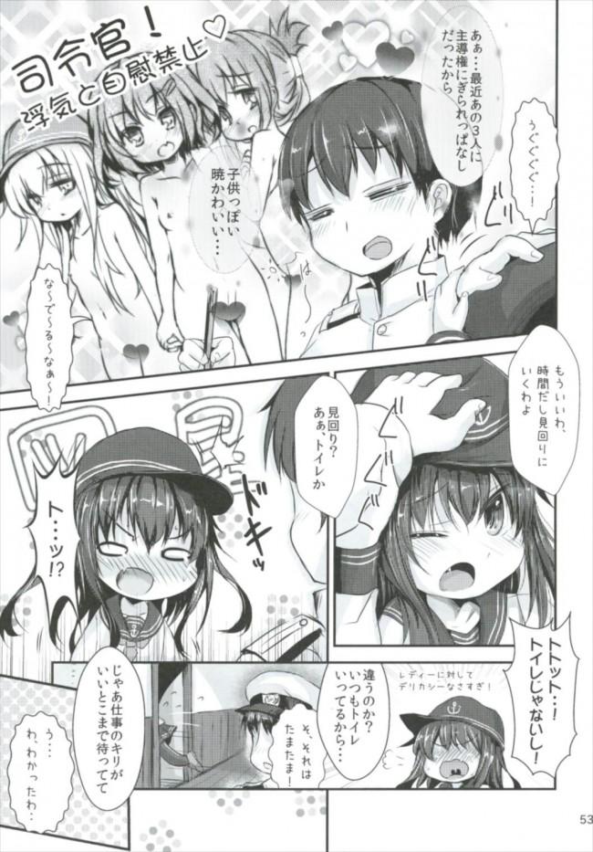 【艦これ エロ漫画・エロ同人】司令官さんはセクハラさんなのです! まとめ (53)
