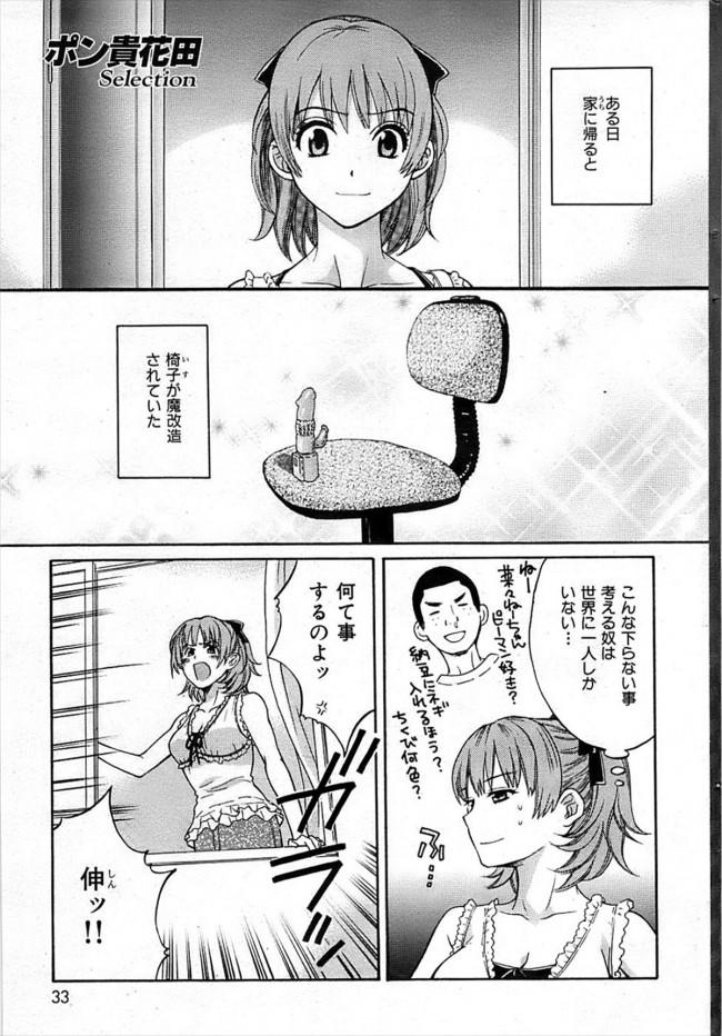 【エロ漫画・エロ同人誌】菜々姉の椅子を魔改造したらオナニーしてくれてたからここぞとばかりにセックスしてみたwwwww (1)