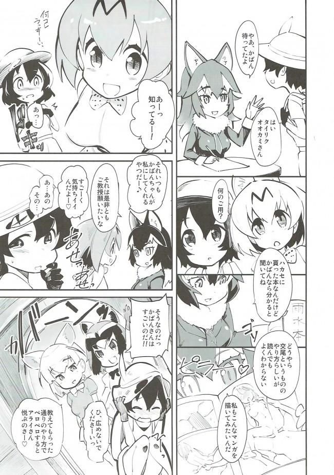 【けもフレ エロ同人誌】大人のジャパリまん○!【ハイパーピンチ】 (2)