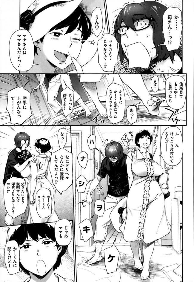 【エロ漫画・エロ同人誌】母に犯されかけたから実家を出たのにデリヘル頼んだら母が来たwwwwwwwwwwwwwwww (5)
