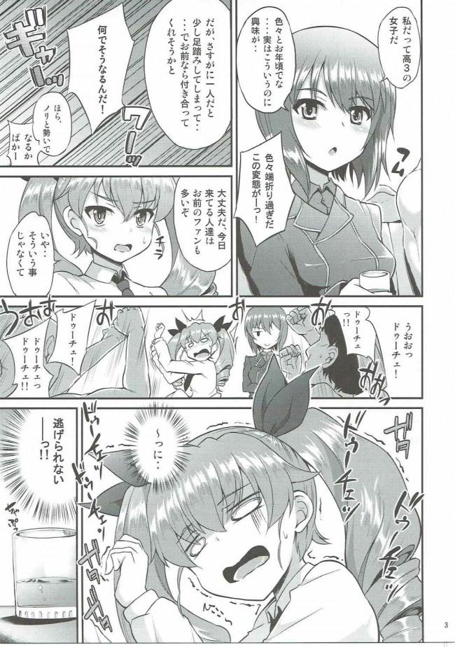 【ガルパン エロ同人】まほチョビパーティー (4)