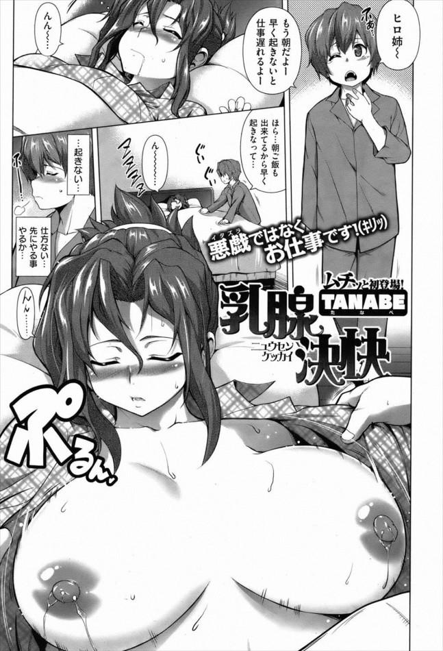 【エロ漫画・エロ同人誌】爆乳なヒロ姉が母乳吸い出してくれる弟くんの性欲がMAXみたいだからセックスさせてあげたら…w (1)