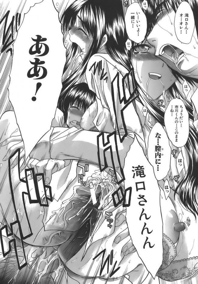 【エロ漫画・エロ同人誌】俺の巨根がクラスメイトの滝口さんの処女まんこに突き刺さる!!!! (21)
