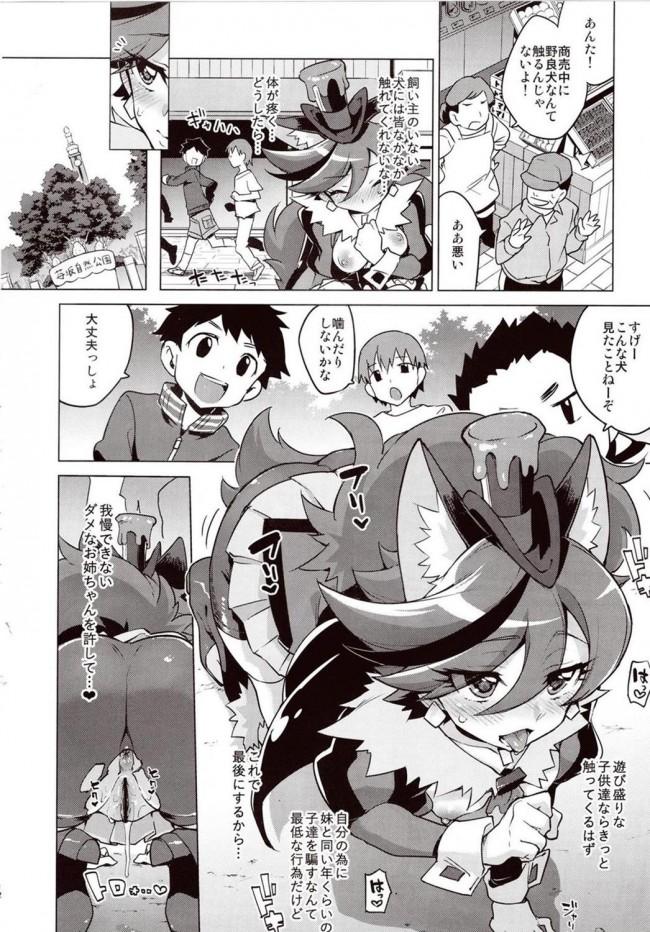【プリアラ エロ同人】ショコラちゃんのキラキラ☆露出獣姦 (10)